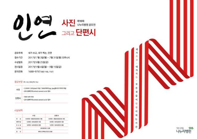 제10회-나누리병원-공모전-포스터-out.jpg